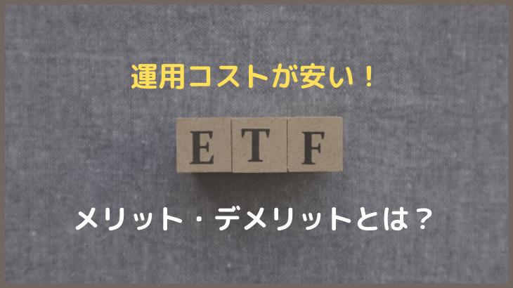 ETFとは?コストは安いが投資する上でのメリット・デメリットは?