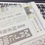 ニッセイ日経225インデックスファンドの評価・特徴!利回りは?