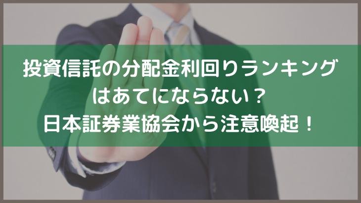 投資信託の分配金利回りランキングはあてにならない?日本証券業協会から注意喚起!