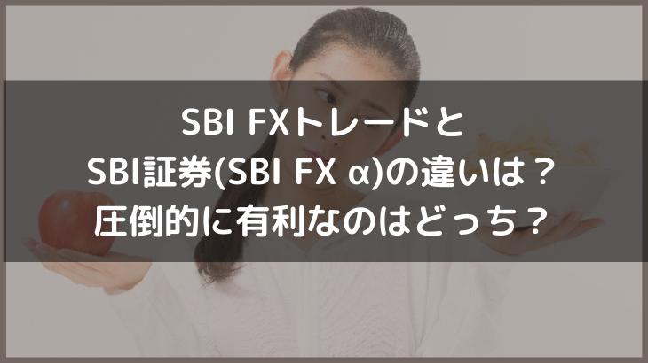 SBI FXトレードとSBI証券(SBI FX α)の違いは?圧倒的に有利なのはどっち?