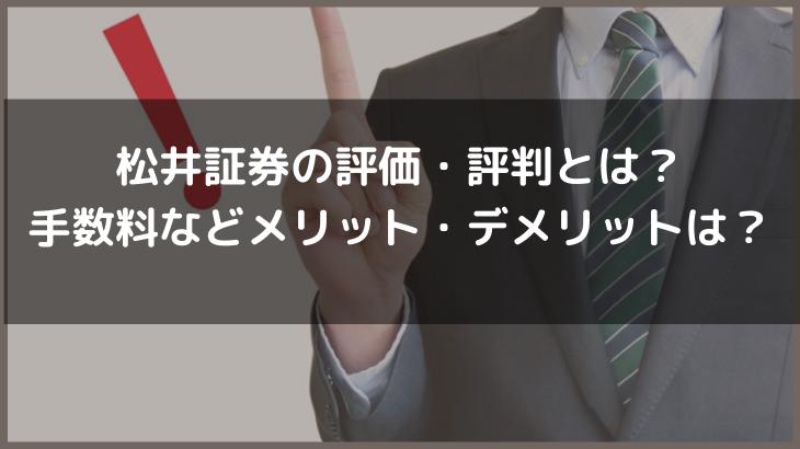 松井証券の評価・評判とは?手数料などメリット・デメリットは?