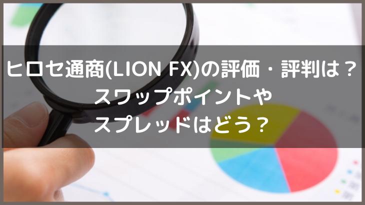 ヒロセ通商(LION FX)の評価・評判は?スワップポイントやスプレッドはどう?