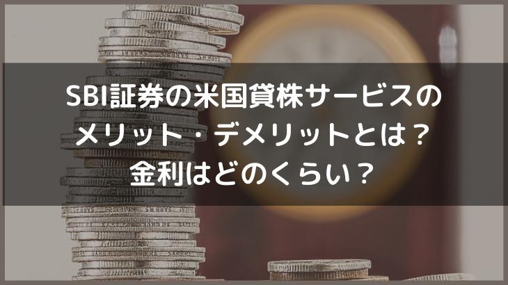 SBI証券の米国貸株サービスのメリット・デメリットとは?金利はどのくらい?