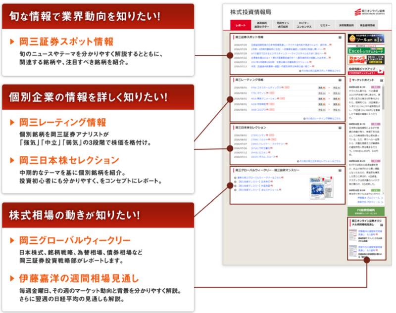 okasan-online-sec-reputation3