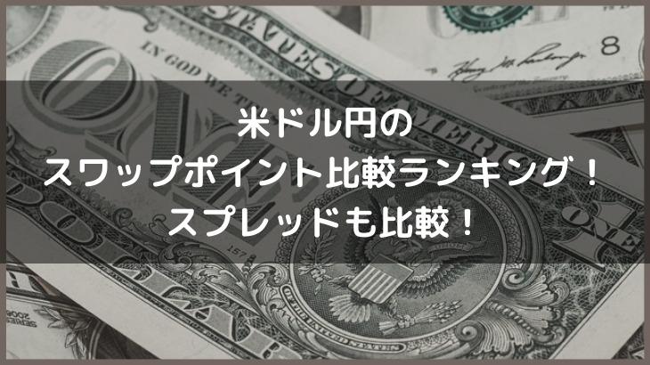 米ドル円のスワップポイント比較ランキング!スプレッドも比較!