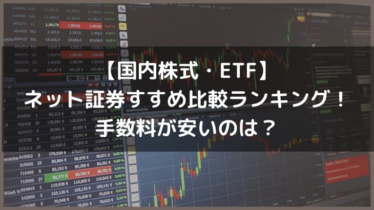 【国内株式・ETF】ネット証券口座おすすめ比較ランキング!手数料が安いのは?