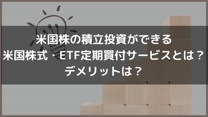 米国株の積立投資ができる米国株式・ETF定期買付サービスとは?デメリットは?