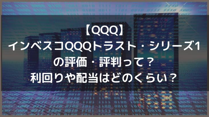 【QQQ】インベスコQQQトラスト・シリーズ1の評価・評判って?利回りや配当はどのくらい?