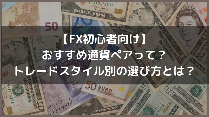 FX初心者向けのおすすめ通貨ペアって?トレードスタイル別の選び方とは?