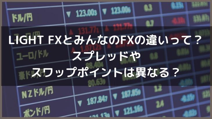 LIGHT FX(ライトFX)とみんなのFXの違いって?スプレッドやスワップポイントは異なる?