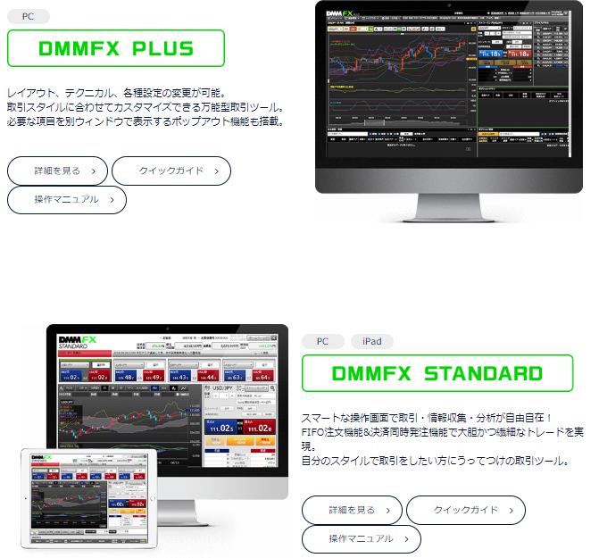 DMMFX-PC版取引ツール