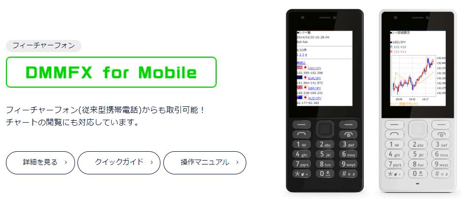 DMMFX-モバイル版取引ツール