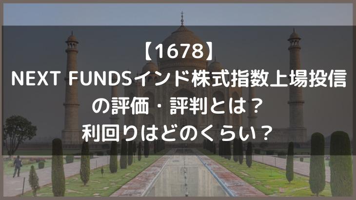 【1678】NEXT FUNDSインド株式指数上場投信の評価・評判とは?利回りはどのくらい?