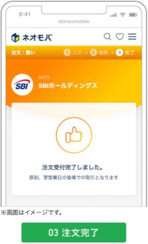 SBIネオモバイル証券(ネオモバ)-注文3