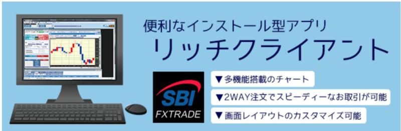 SBIFXトレード取引ツール1