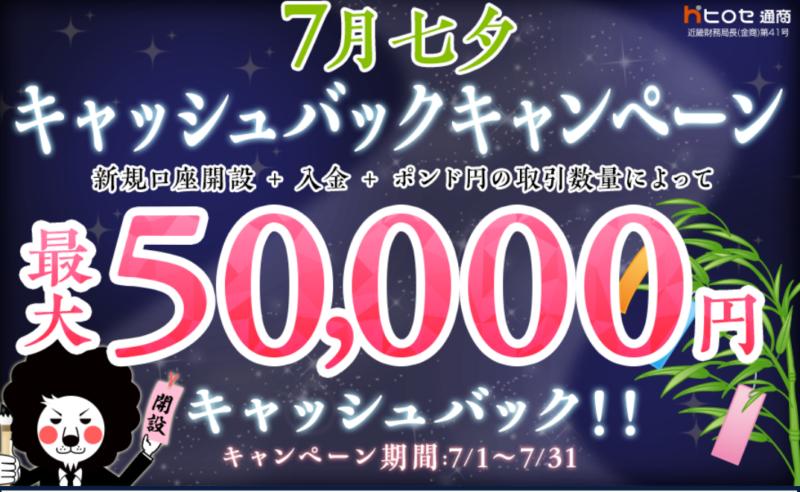 7月七夕 最大5万円キャッシュバックキャンペーン!