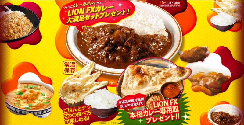 LION FXカレー大満足セットプレゼント!