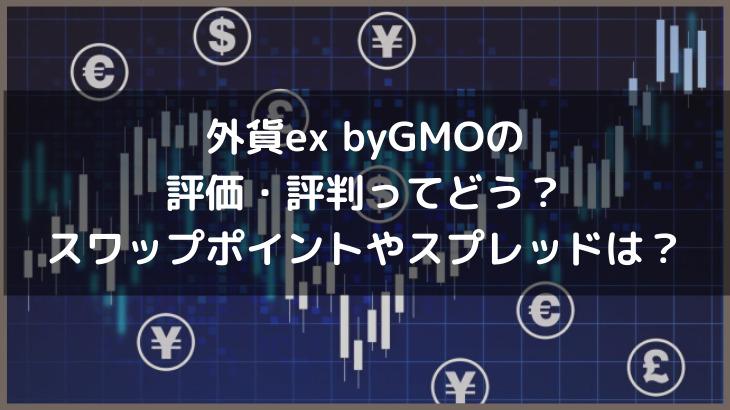外貨ex byGMOの評価・評判ってどう?スワップポイントやスプレッドは?