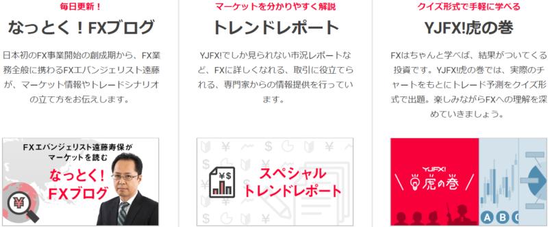 YJFX!(ワイジェイFX)の特徴・メリット-情報