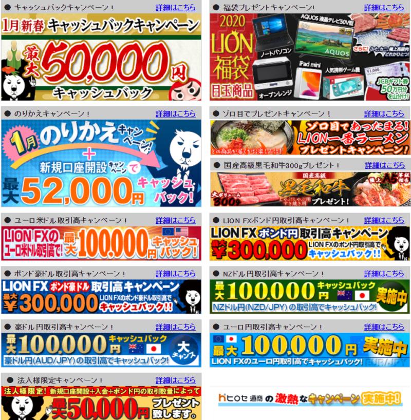 ヒロセ通商-キャンペーン情報