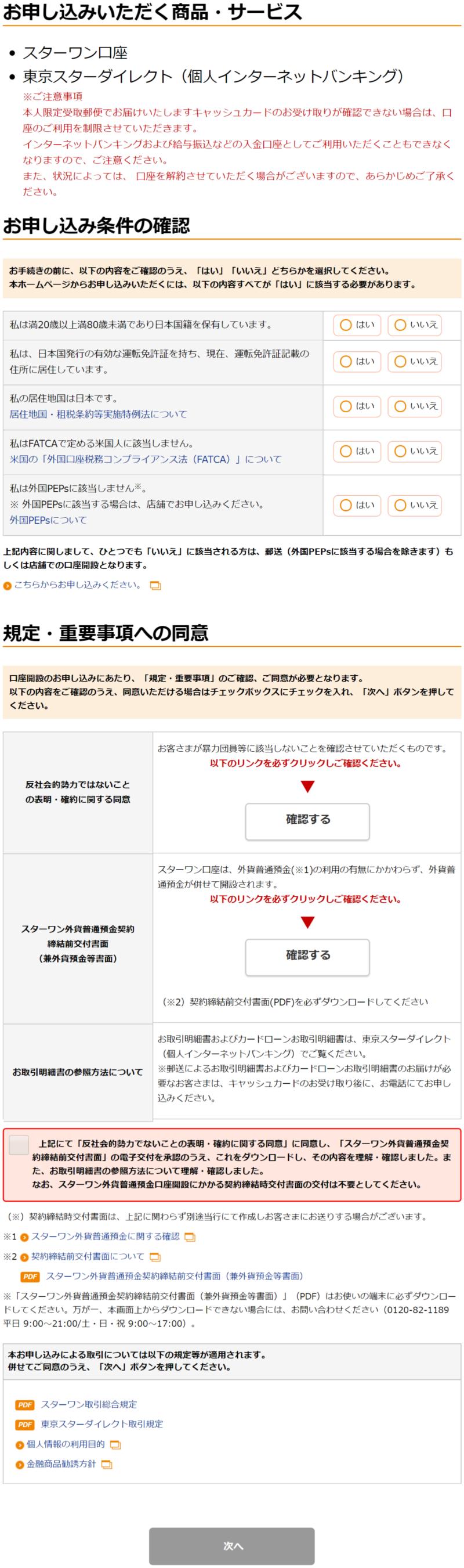 東京スター銀行に口座開設する流れ