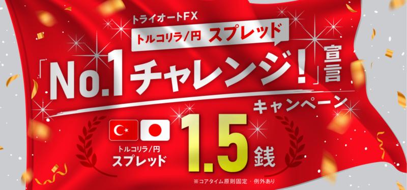 トライオートFXのトルコリラ円のスプレッド縮小キャンペーンとは?
