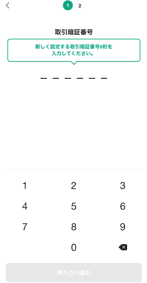 LINE FX-取引暗証番号を入力