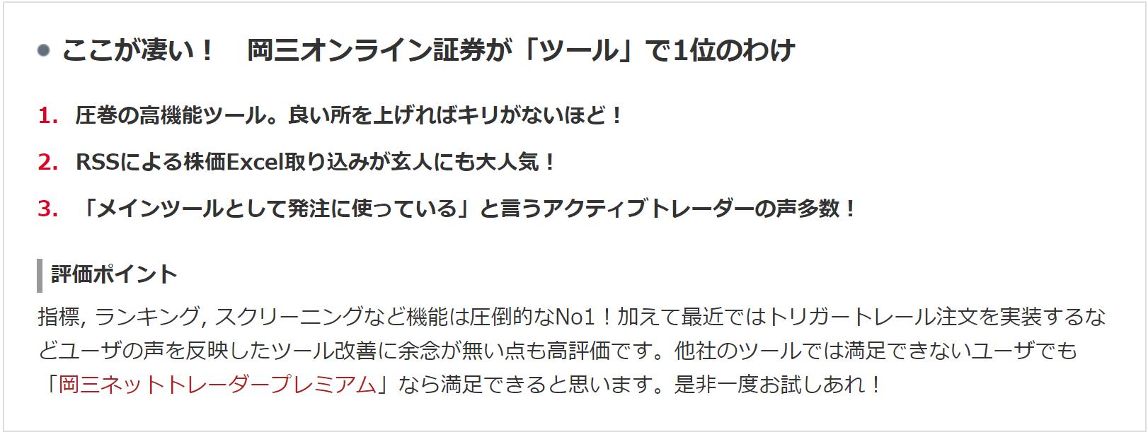 岡三オンライン証券-株式トレードツール