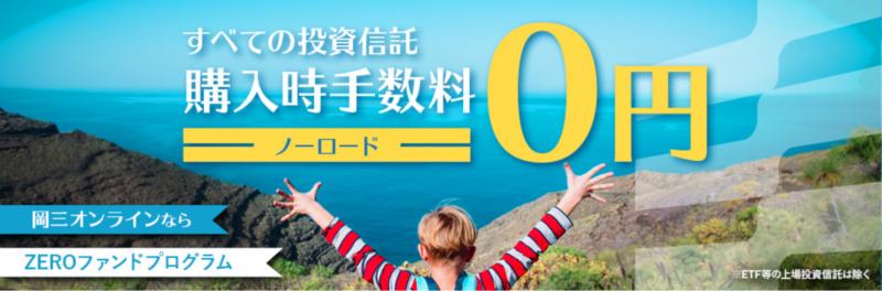 岡三オンライン証券-ZEROファンドプログラム