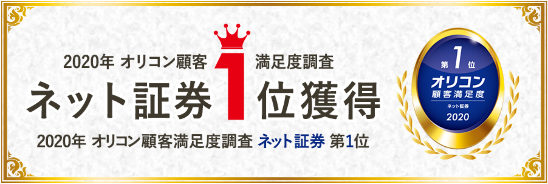 岡三オンライン証券-オリコン顧客満足度1位を獲得
