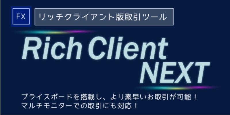 SBI FXトレードのリッチクライアント版取引ソフトの詳細