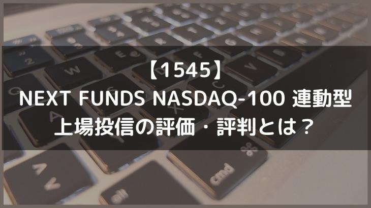 【1545】NEXT FUNDS NASDAQ-100 連動型上場投信の評価・評判とは?
