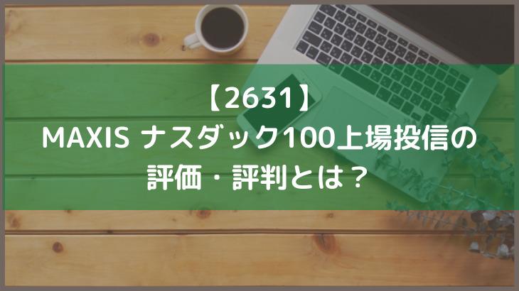 【2631】MAXIS ナスダック100上場投信の評価・評判とは?過去の利回りは?