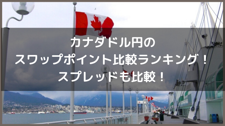 カナダドル円のスワップポイント比較ランキング!スプレッドも比較!