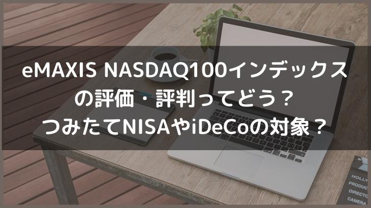 eMAXIS NASDAQ100インデックスの評価・評判ってどう?つみたてNISAやiDeCoの対象?
