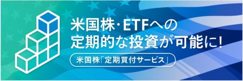 米国株・ETFへ定期的に自動で買い付け